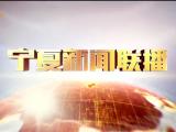 宁夏新闻联播(卫视)-20210910