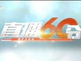 直播60分-20210921