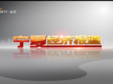 宁夏经济报道-20210908