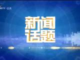 晒文旅·晒优品·促消费 | 山水惠农 青春之城-20210909