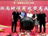 第三届湖南文化艺术周暨宁湘两地脱贫攻坚书画展开展-20210908