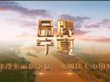 品牌宁夏-20210908