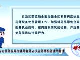 曝光台丨自治区药监局加强零售药店执业药师配备使用管理-20210915