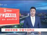 新鲜本地事 宁夏今日热议-20210921