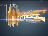 都市阳光-20210907