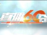 直播60分-20210919