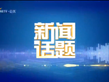 新闻话题-20210922