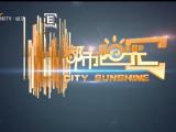 都市阳光-20210911