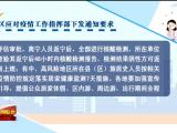 自治区应对疫情工作指挥部下发通知要求做好双节期间疫情防控各项工作-20210919