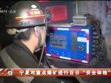 """宁夏对重点煤矿进行百日""""安全体检""""-20210917"""