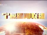 宁夏新闻联播-20210917