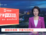 新鲜本地事 宁夏今日热议-20210915