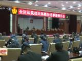 自治区高级人民法院举行政法英模先进事迹报告会-20211019