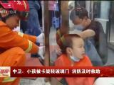 中卫:小孩被卡旋转玻璃门 消防及时救助-20211009