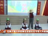 北师大银川学校师生走进社区与老人共度重阳节-20211016