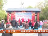 """贺兰县:""""送戏下乡""""文化惠民助力创城-20211009"""