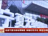 走进宁夏无线电博物馆 体验红色文化 感受无线精彩-20211009