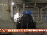国能宁夏灵武公司:全力以赴保障供热 确保市民温暖过冬-20211019