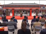 北京大学考古文博学院盐池站基地揭牌-20211009