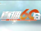 直播60分-20211019