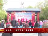 """贺兰县:""""送戏下乡""""文化惠民助力创城-20211010"""
