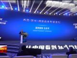 联播快讯丨2021西部(银川)创新商业发展论坛在银川举办-20211017