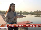 【现场直播】青铜峡唐滩村:壮大村集体经济 助推乡村振兴-20211009