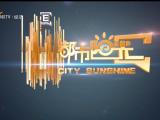 都市阳光-20211019