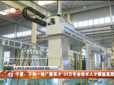 宁夏:不拘一格广聚英才 31万专业技术人才赋能高质量发展-20211009