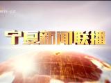 宁夏新闻联播-20211009