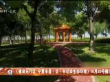 《建设先行区 宁夏市县(区)书记谈生态环境》10月20日播出第四期-20211019