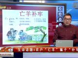 """互动话题:农户""""亡羊""""骗子""""补牢""""-20211019"""