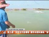 """贺兰县:科技治污促增收 清华水团队做起""""渔""""课题-20211009"""