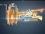 都市阳光-20211016