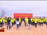 中卫市第四批重大项目集中开工 35个重大项目总投资96.8亿元-20211012