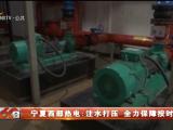 宁夏西部热电:注水打压 全力保障按时供暖-20211018