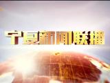 宁夏新闻联播(卫视)-20211011