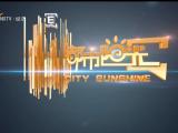 都市阳光-20211006