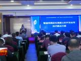 第六届中国创新挑战赛(宁夏)新材料产业技术需求专场对接会举办-20211009