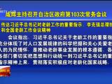 咸辉主持召开自治区政府第103次常务会议 坚决守好来之不易疫情防控成果 确保全面完成全年各项目标任务-20211019