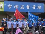 联播快讯丨中卫市首支食品安全义务监督队成立-20211017