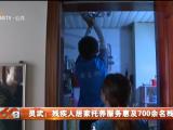 灵武:残疾人居家托养服务惠及700余名残疾人-20211015