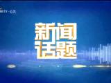 民族团结心聚力 幸福花开新宁夏(上)-20211012