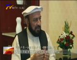2017中国-阿拉伯国家博览会 高端访谈 穆罕默德·汗:阿富汗期待与中国进行多领域深度合作-2017年9月10日