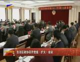 自治区政协召开党组(扩大)会议-2017年12月20日