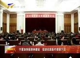 宁夏加快医联体建设 促进优质医疗资源下沉-2017年11月15日