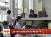 吴忠市破除以药补医机制 医疗改革惠利于民-2017年12月1日