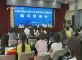宁夏初步实现城乡居民基本公共卫生服务均等化-2018年5月30日
