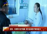【喜迎60大庆】  彭阳:互联网+医疗健康 提升县域医疗服务能力-2018年6月25日