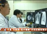 """宁夏""""互联网+医疗健康""""示范区建设稳步推进-190228"""